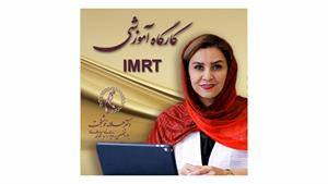 کارگاه اموزشیI-M-R-T درمرکز سرطان ROSHANA بهترین متخصص رادیوتراپی