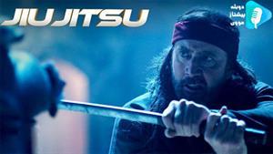 فیلم Jiu Jitsu 2020 - فیلم جيو جيتسو
