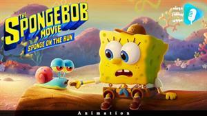 انیمیشن The SpongeBob Movie: Sponge on the Run - باب اسفنجی