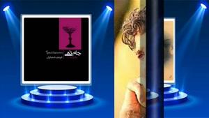 چند دقیقه با محمدرضا شجریان