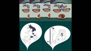 داستان صوتی طنز ایرانی