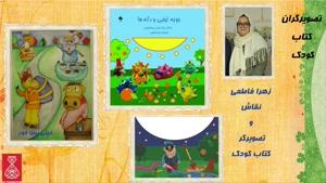 تصویرگر کتاب کودک گروه فرهنگی گرزمان