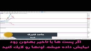 تحلیل سهم شستا - حامد قنبری