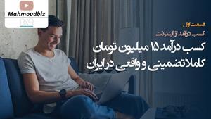 کسب درآمد ۱۵ میلیون تومان کاملاتضمینی وواقعی در ایران-قسمت ۱