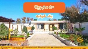 فروش باغ ویلا 525متری در ملارد