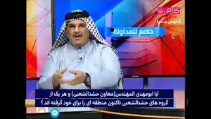 شیخ محمد الدنبوس از سران عشایر عراق: چه کسی در حمله داعش به عراق در کنار عراق قرار گرفت و به ما کمک کرد((ایران))