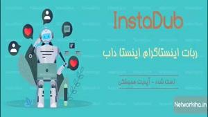 آموزش دانلود رایگان  ربات اینستا داب InstaDub نسخه 3.614