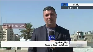 اخباری از آرام بودن کشور عراق را با هم بشنویم.