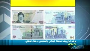 ایران چک 100 هزار و اسکناس 10 هزار تومانی