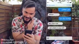 کلیپ خنده دار محسن ایزی از کلاس انلاین تا ازدواج سوم عزت ستایش