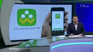 اخبار: نسخه جدید شبکه آموزش رونمایی شد