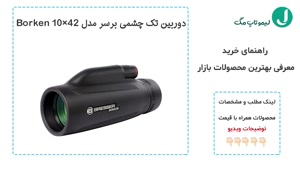 بهترین دوربین های تک چشمی موجود در بازار - لیموتاپ مگ