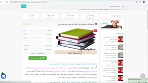 خلاصه کتاب تغذیه و ورزش تالیف دکتر  رمضان پور