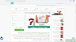 بانک سوالات(آزمونهای وکالت 1378تا 1393 و آزمون قضاوت و ارشد)