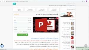خلاصه کتاب حقوق بازرگاني دكتر ارسلان ثابت سعيدي