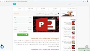 پاورپوینت جایگاه امضای دیجیتالی در ثبت اسناد الکترونیک ppt