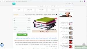 خلاصه کتاب حسابداری میانه 1 رشته حسابداری مقدم ومشکی