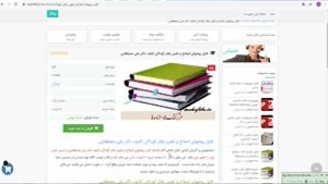 خلاصه کتاب روشهای اصلاح و تغییر رفتار کودکان دکتر مصطفایی