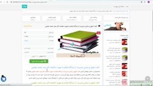 خلاصهکتاب اصول و مبانی مدیریت از دیدگاه اسلام دکتر مقیمی