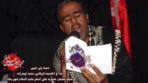 مداحی جدید 99 عربی فارسی سینه زنی کربلایی سعید نویدرات