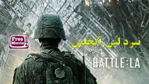 فیلم Battle Los Angeles 2011