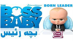 فیلم The Boss Baby 2017