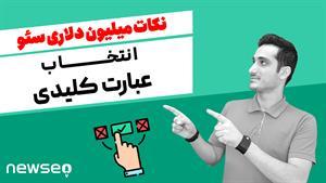 انتخاب عبارت کلیدی صحیح  ( همراه باشید با برند یک سئو ایران