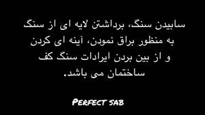 perfectsab.ir