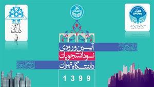 آیین ورودی 1399 دانشکده مهندسی عمران دانشگاه تهران