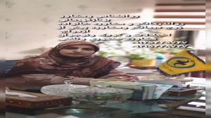 بهناز قهرمانی مشاور ازدواج در تهرانپارس