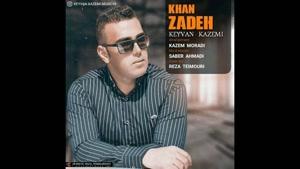 آهنگ جدید کردی کیوان کاظمی به نام خانزاده