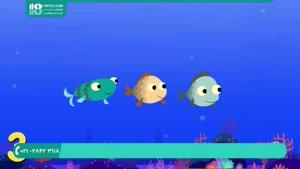 انیمیشن مادران غاز | ده ماهی کوچک