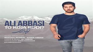 آهنگ تو کجا بودی از علی عباسی