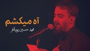 """مداحی """" آه ميكشم """"   محمد حسين پويانفر ( محرم )"""