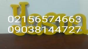 دستگاه مخمل پاش09195642293پودر مخمل پودر اکلیل