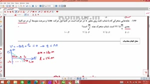 حل تشریحی تستهای قلمچی 16 آبان (فیزیک) - محمد پوررضا