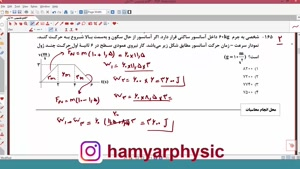 حل تشریحی تستهای قلمچی 30 آبان (فیزیک) - محمد پوررضا