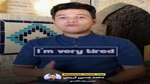 آموزش زبان انگلیسی | به ۳ روش بگیم خیلی خسته ام