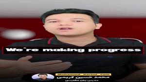 آموزش زبان انگلیسی |  چگونه در زبان progress کنیم؟