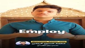 آموزش زبان انگلیسی |  یادگیری لغت Employ و کاربرد آن