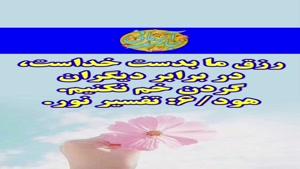 رزق در قرآن