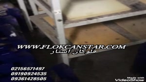 سازنده و فروشنده دستگاه مخمل پاش