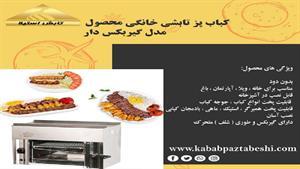 کباب پز تابشی خانگی مدل گیر بکس دار محصول مهر تابش استیلا