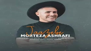 آهنگ مرتضی اشرفی جاذبه