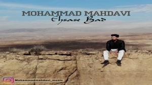 دانلود آهنگ محمد مهدوی احساس بد