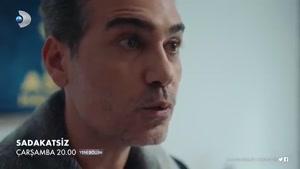 سریال بی وفا قسمت هفتم با زیرنویس فارسی چسبیده