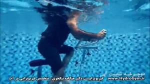 بازتوانی بیماران ارتوپدی درون آب با تجهیزاتی جدید