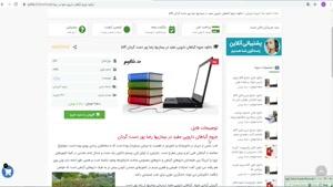 جزوه گیاهان دارویی مفید در بیماریها رضا پور دست گردان