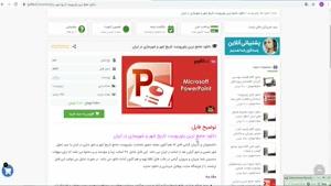 پاورپوینت تاریخ شهر و شهرسازی در ایران