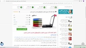 خلاصه کتاب مروری جامع بر میکروبیولوژی عمومی حسین رحیمی